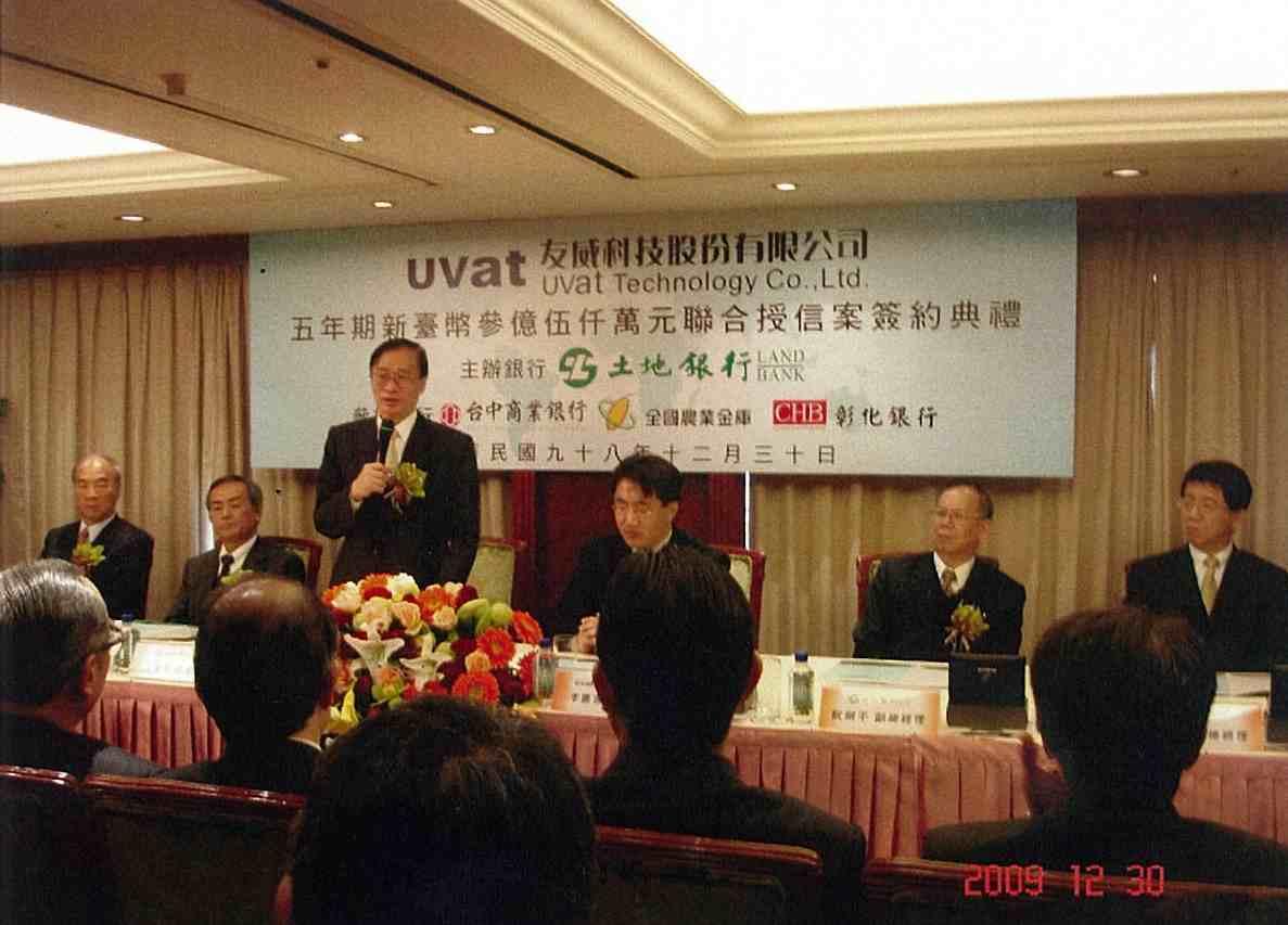 土地銀行主辦友威科技新臺幣3.5億元聯貸案