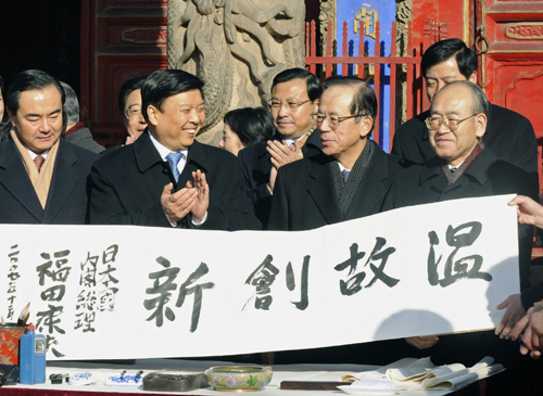 Japan's Prime Minister Yasuo Fukuda (second from right) in Qufu, China 