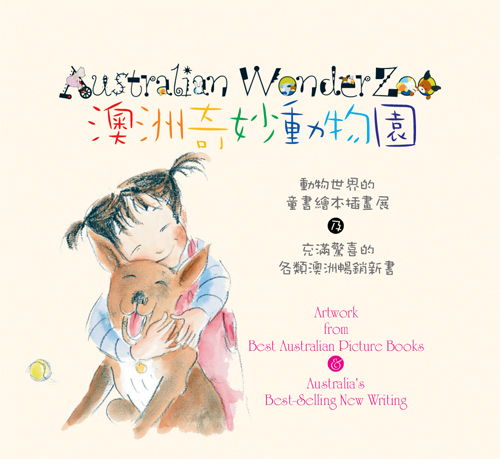 Poster announces that Australia will present picture books at the 2007 Taipei International Book Exhibition (TIBE).