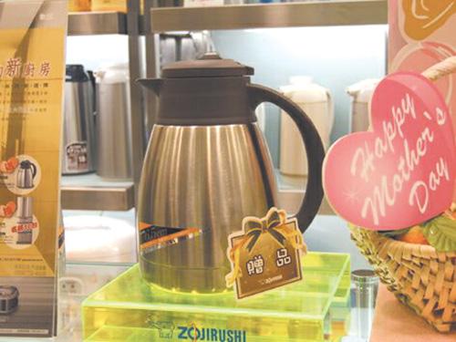 Zojirushi marks Mother's Day