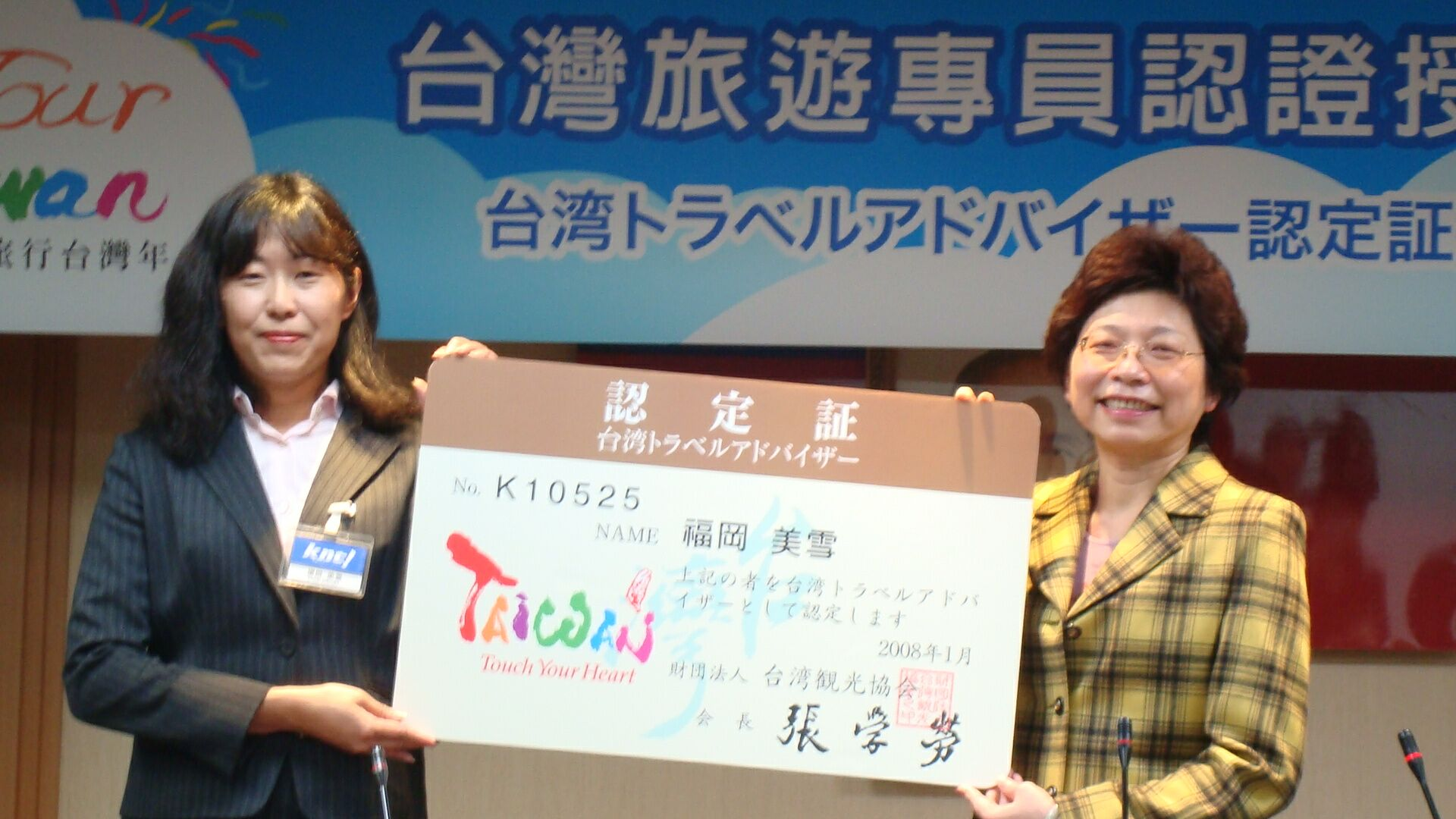 """Tourism Bureau Director-general Janice Lai (right) presents the tourism certificate to one of the """"Taiwan Tourism Specialists"""" from Japan. (file photo..."""