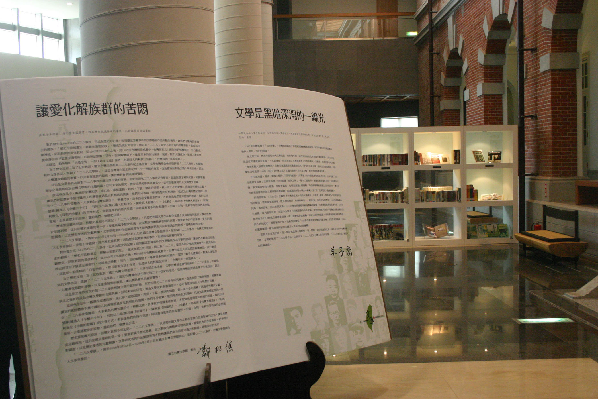 A book is seen on display at the National Museum of Taiwan Literature in Tainan yesterday. The museum is hosting a literary exhibition, beginning toda...