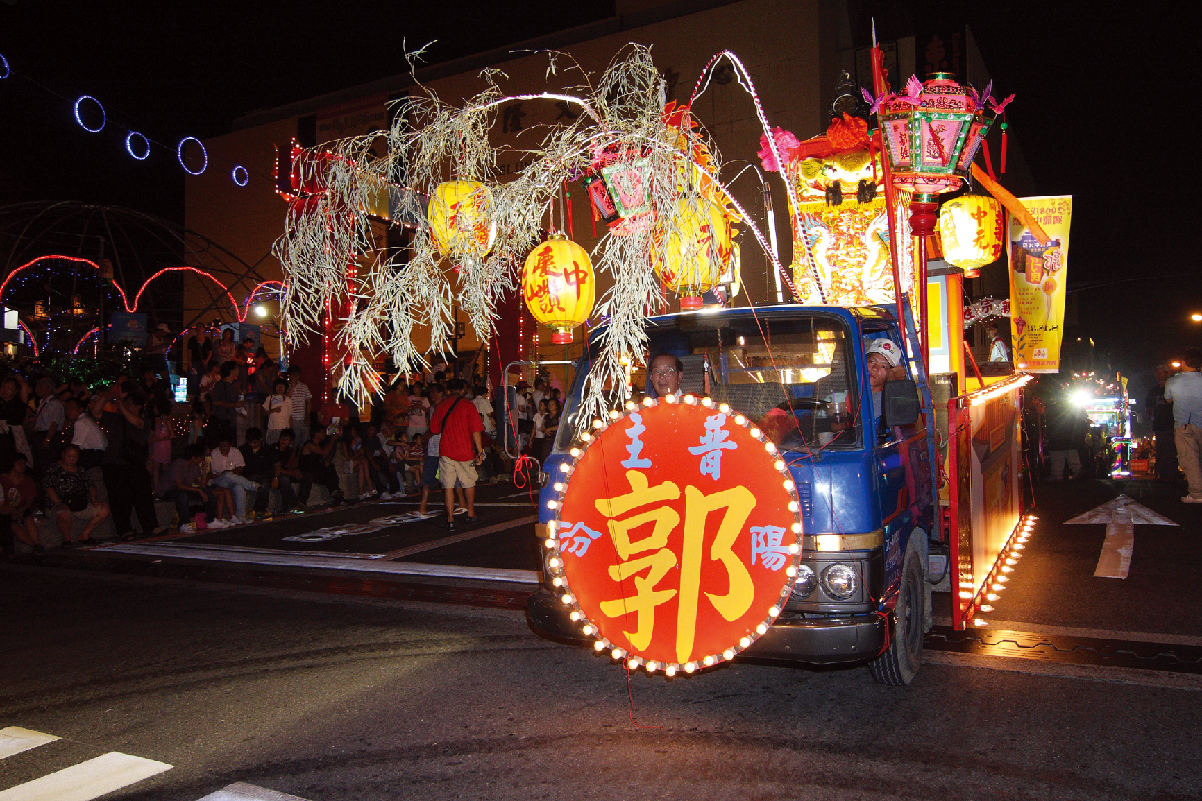 The Kuo clan float enters the evening parade on August 14.