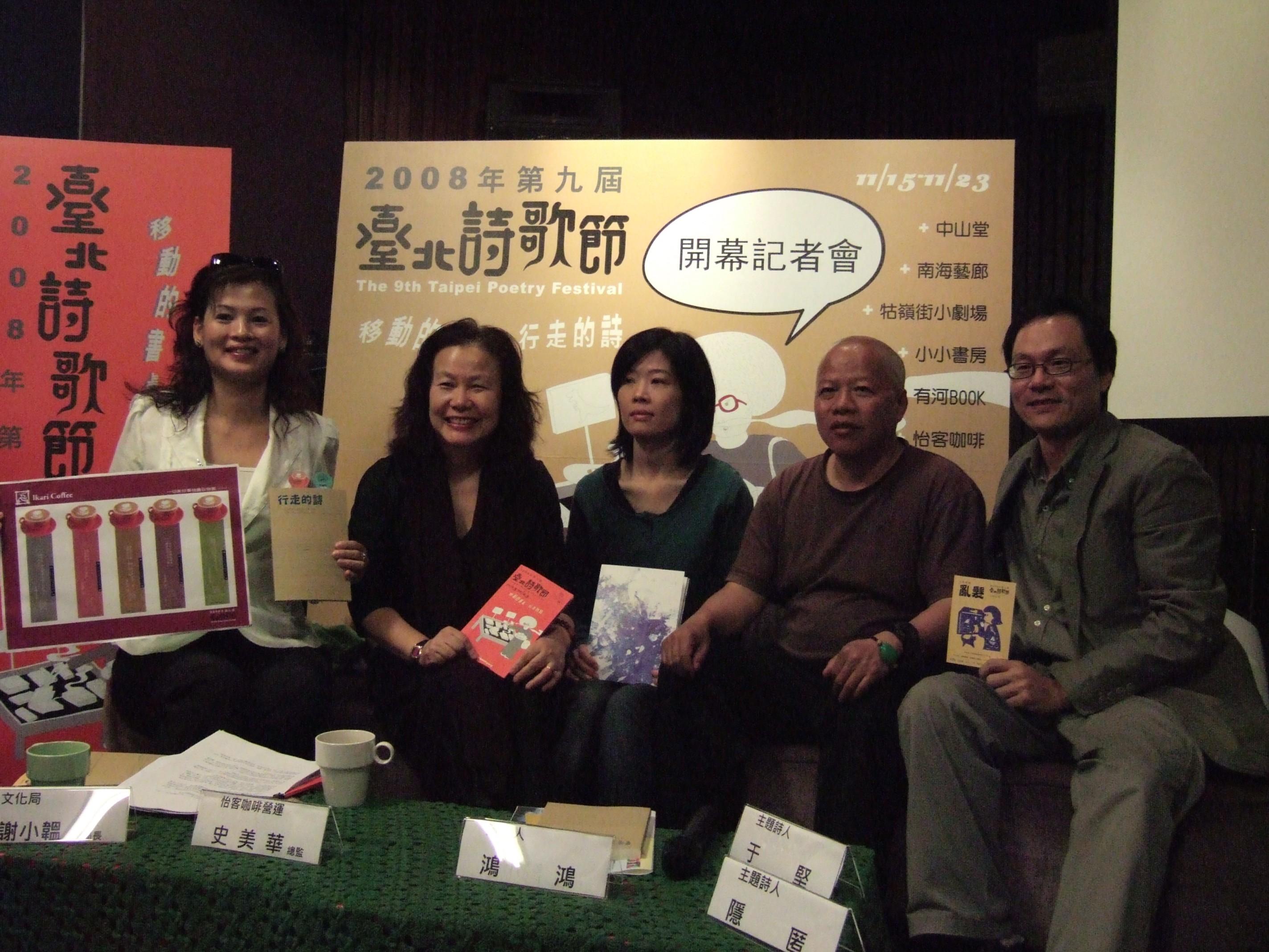 9th Taipei Poetry Festival 2008