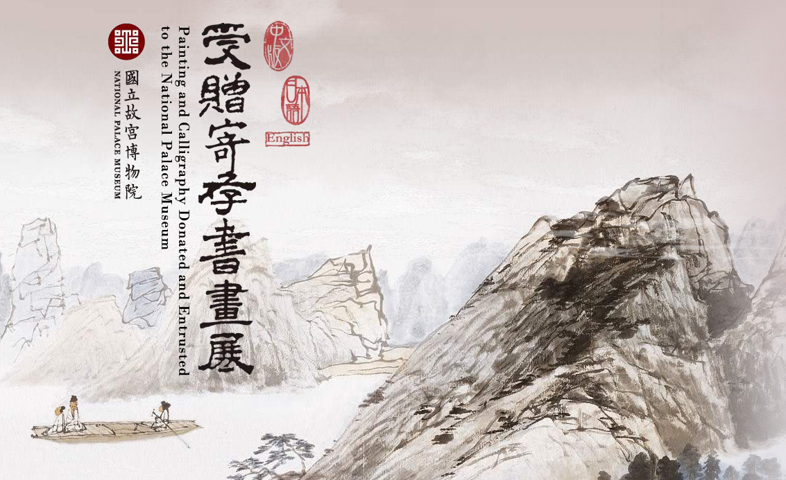 Painting and Calligraphy Donated and Entrusted to the National Palace Museum