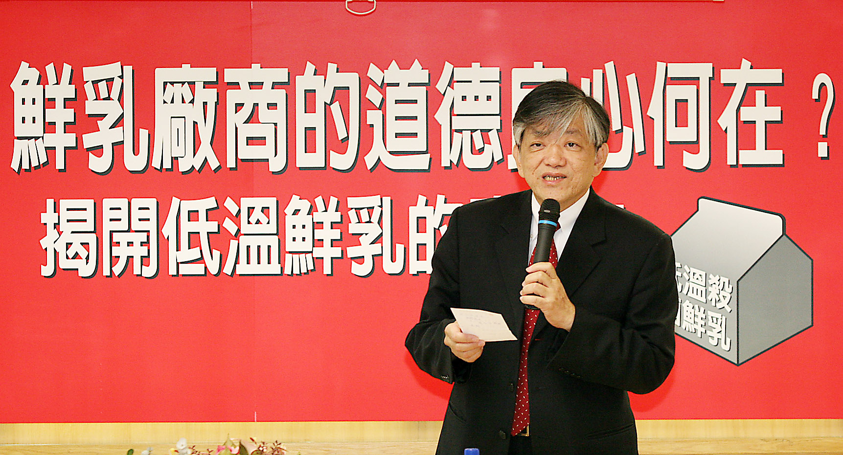 """Luis Ko, I-Mei Foods Co., Ltd. general manager, speaks at a press conference July 27, 2006, urging """"Ton Yi""""  to describe its low-temperature pasteuriz..."""