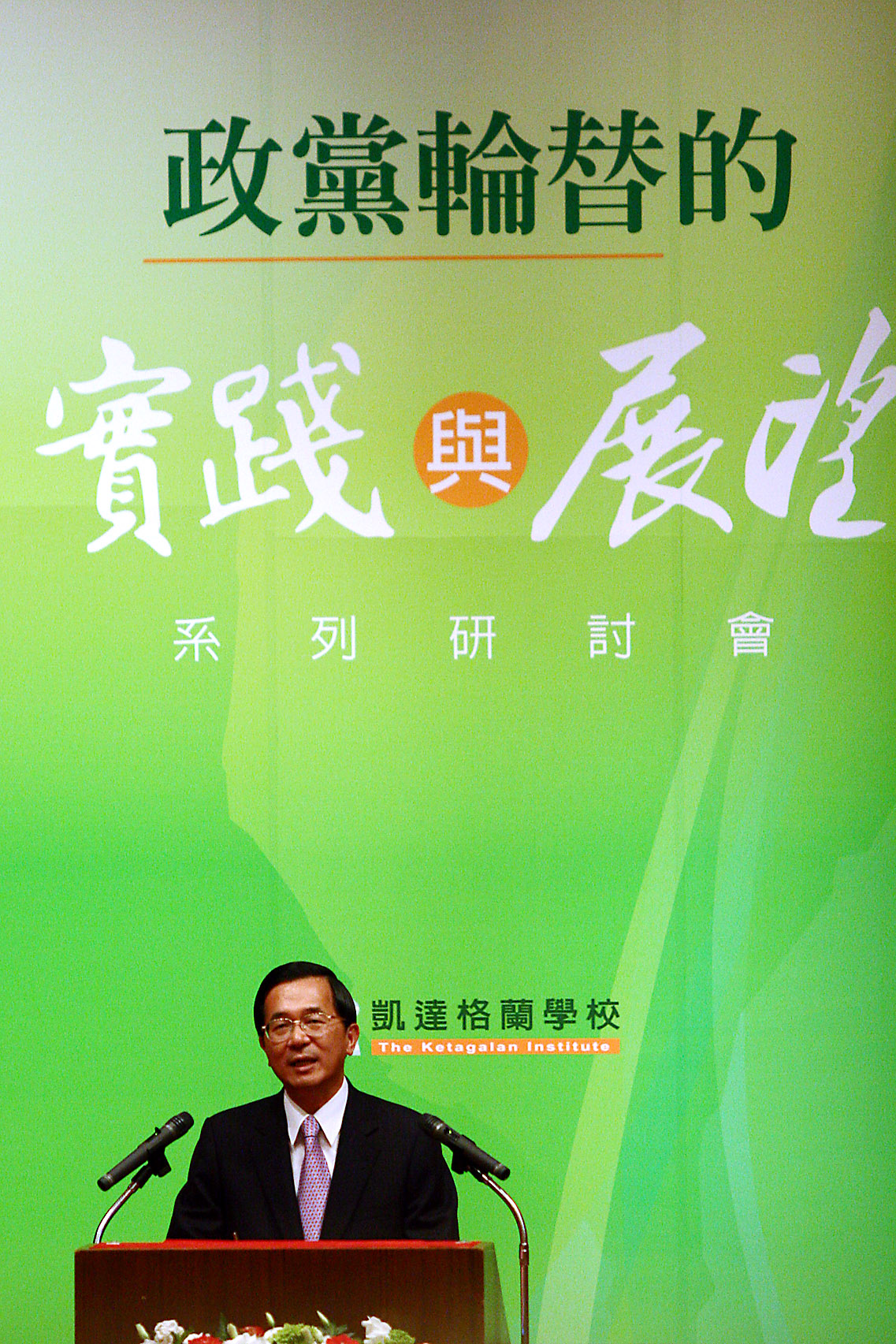 President Chen Shui-bian said at a forum discussion that eight years are not enough for the democratic ideal of rotation of parties--eight more years ...