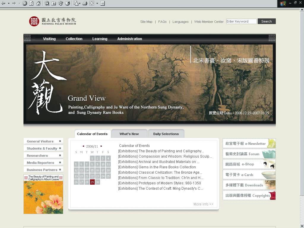文化藝術網站