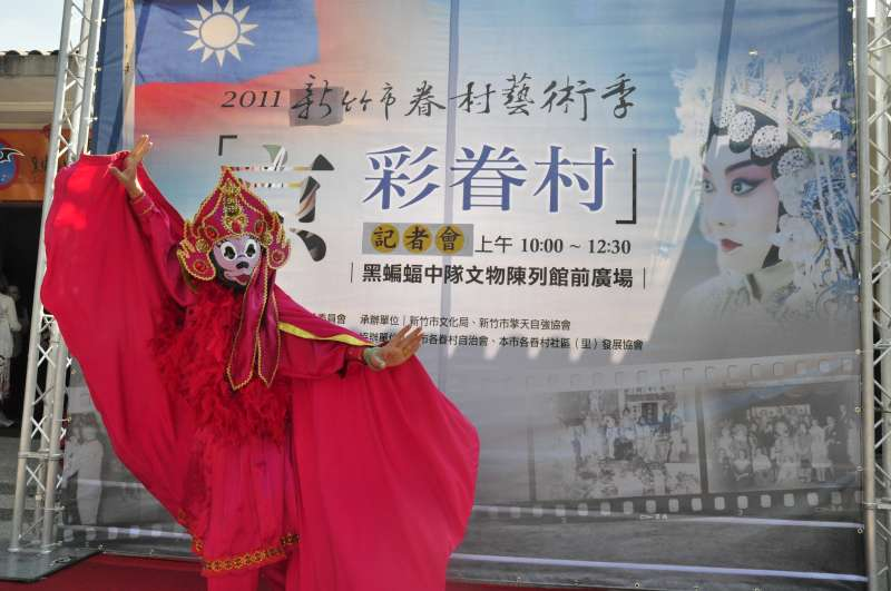 2011 Hsinchu Military Dependents' Village Art Festival opens this weekend
