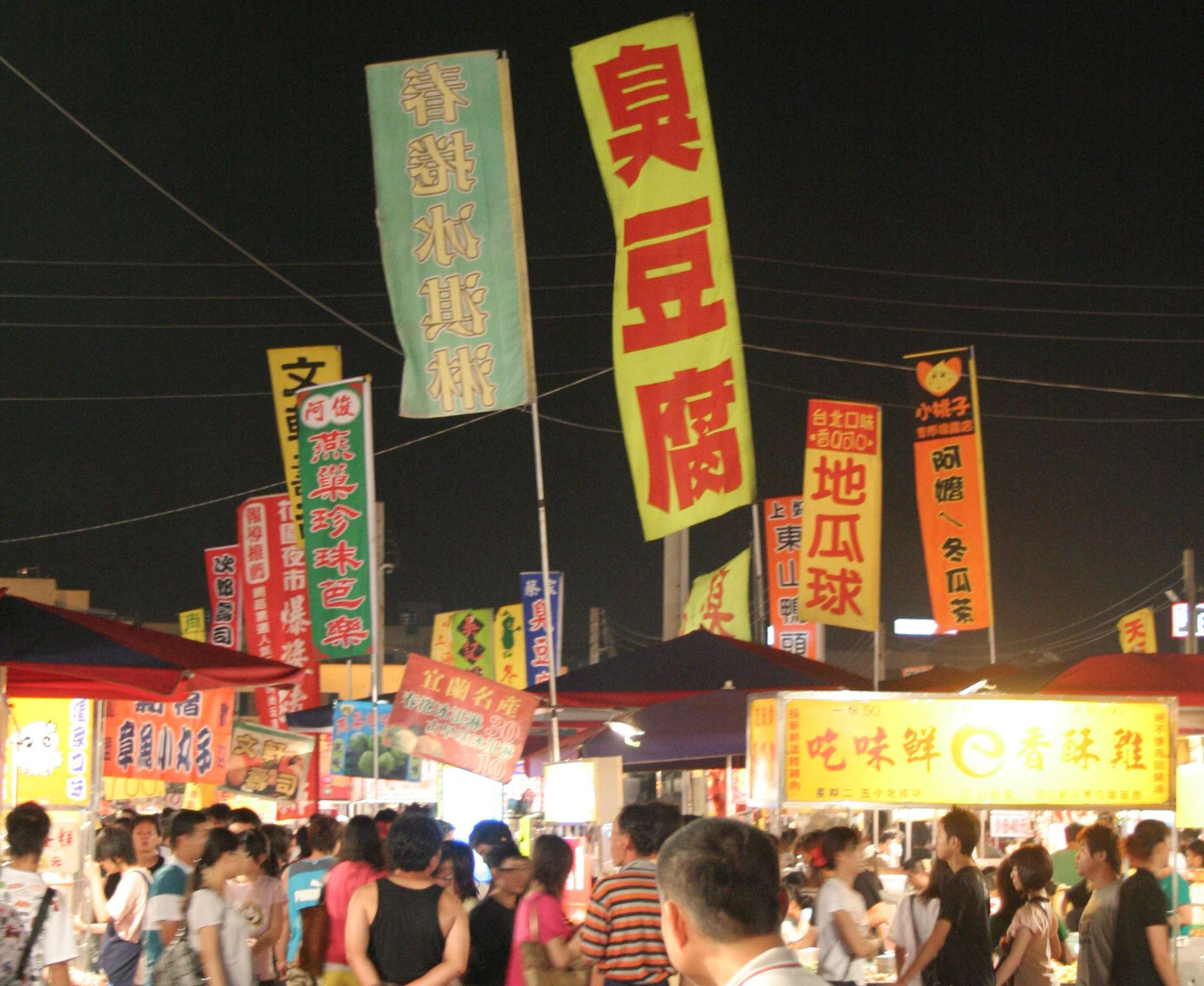 Shoppers flock to Taiwan's biggest outdoor night market