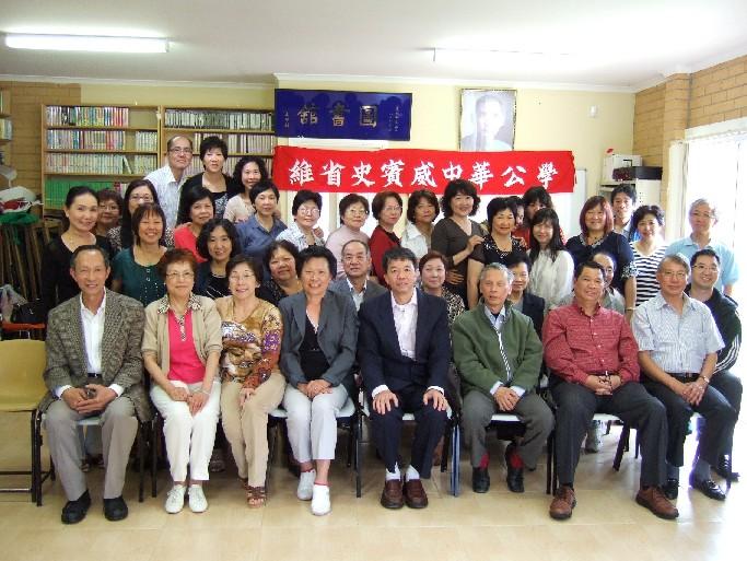 墨爾本史賓威中華公學第十三屆理事歡喜就職。