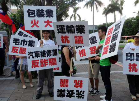 In a file photo dated 02 Oct. 2013, people were protesting against the cross-strait agreement on service trade in front of the Legislative Yuan.