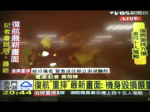 47 dead, 11 injured in Penghu plane crash: minister
