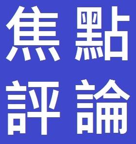 劉政鴻任台水董座,水價一定漲?!