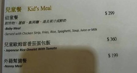 'Nanny Meal' item sparks controversy