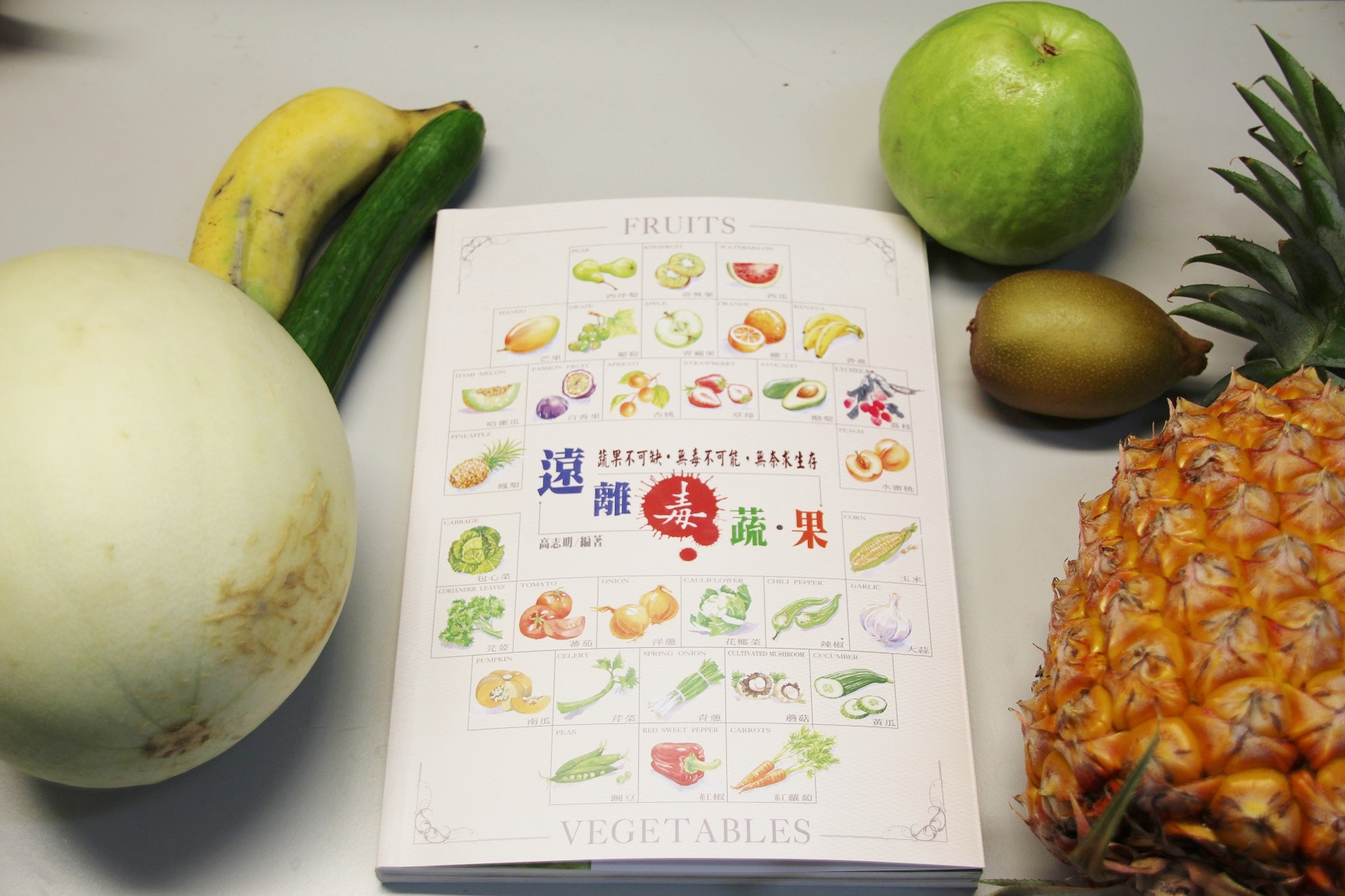 """I-Mei CEO presents book """"Far from Toxic Fruit and Vegetables"""""""