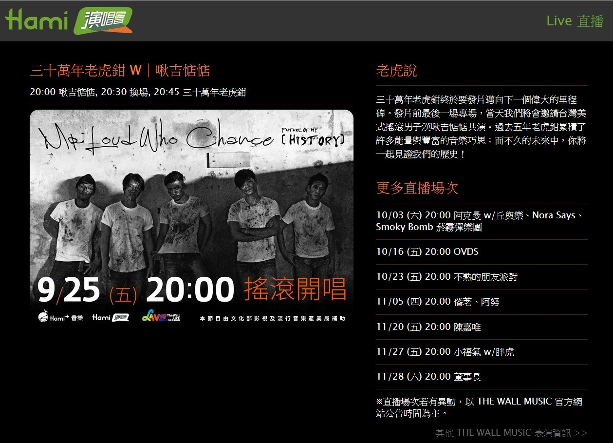 中華電信hami演唱會平台,不僅免費提供客戶觀看,還有多元音樂類型,服務推出至今已累計30萬觀看人次。