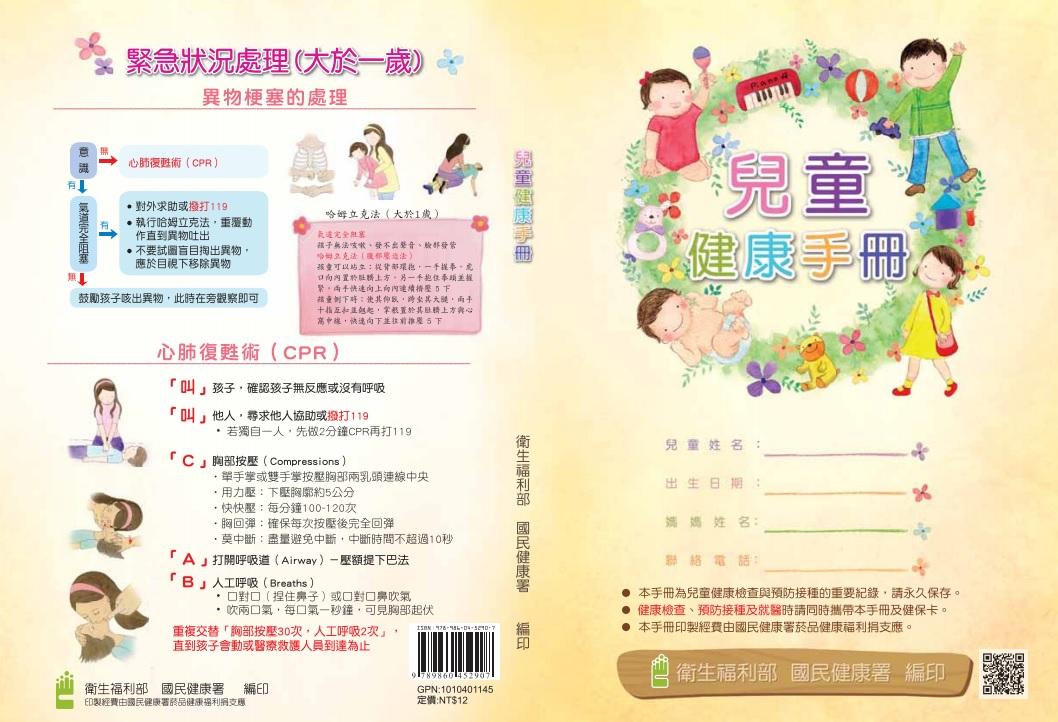 Children's Health Booklet errors draw criticism