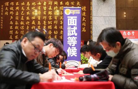 鼎泰豐與台北市就業服務處合作,2月20日在台北市政府舉行「鼎泰豐專案招募」現場徵才活動,許多求職民眾前往填寫履歷表,並參加面試。