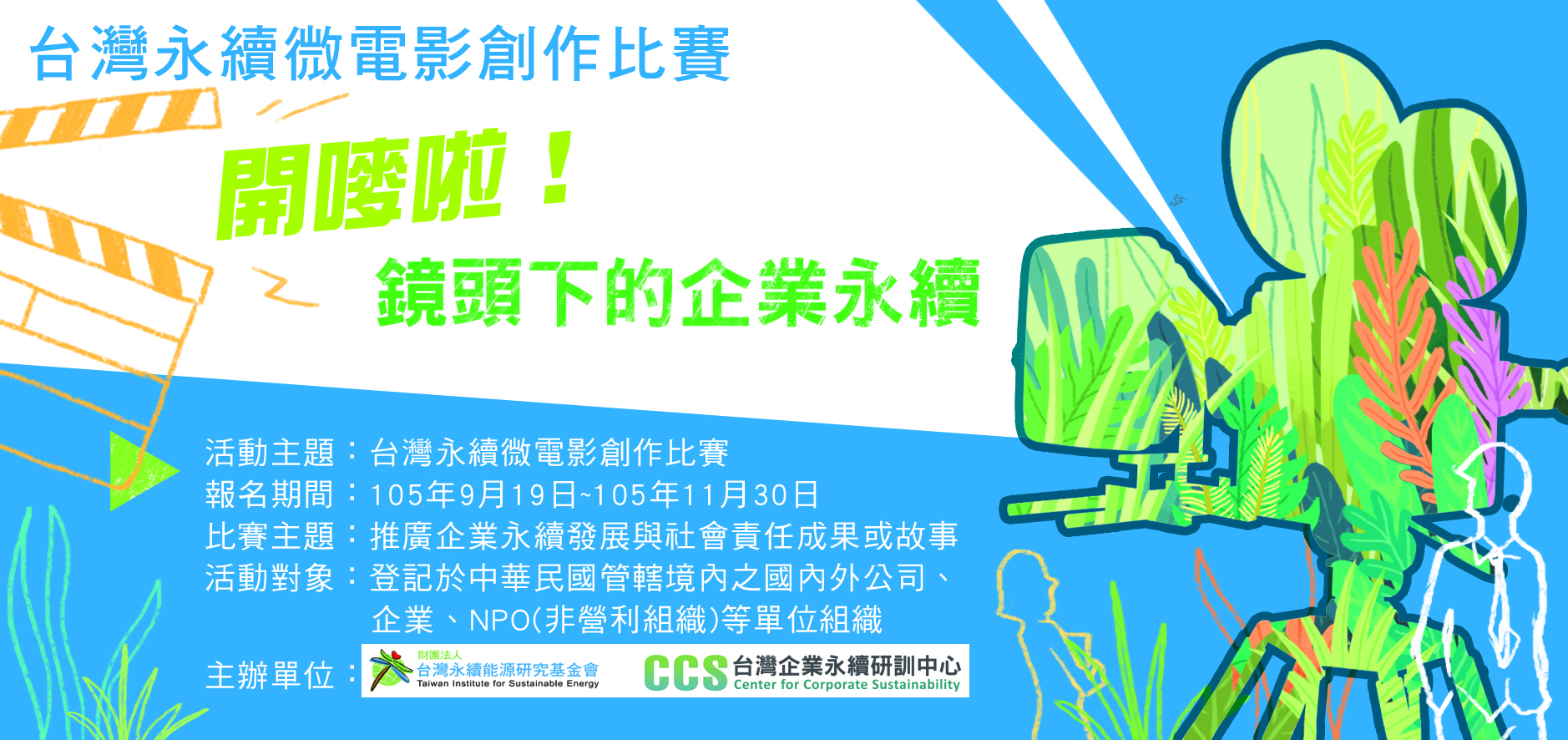 開嘜啦!台灣企業永續微電影創作比賽開始報名