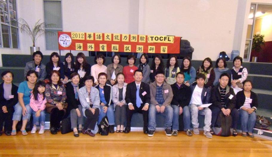 華語文能力測驗 海外試測研習 李明岳 理事長、朱乙仲組長、張曉君 常務理事與學員們合照。