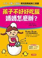 「孩子不好好吃飯,怎麼辦?」育兒百問工具書幫你解答