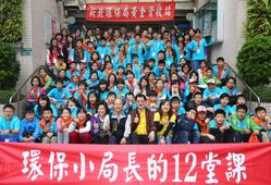 """New Taipei City's 12 courses for little environmental chiefs,"""" in which elementary schools children will be taught how to protect the environment thro..."""