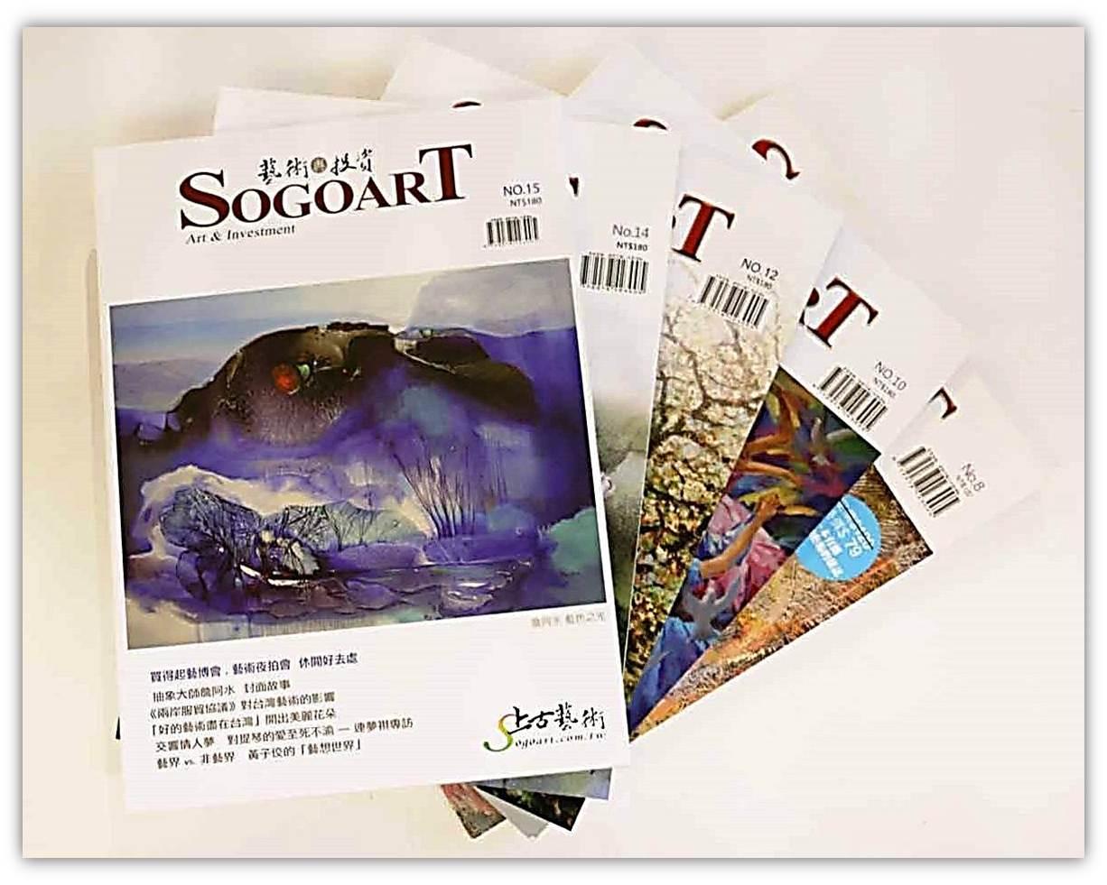 藝術家不可不知 Sogoart藝術與投資雜誌