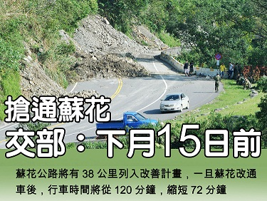 This photo shows a sign reading that the Suhua Highway in eastern Taiwan will be reopened no later than Nov. 15. The improvement project will result i...