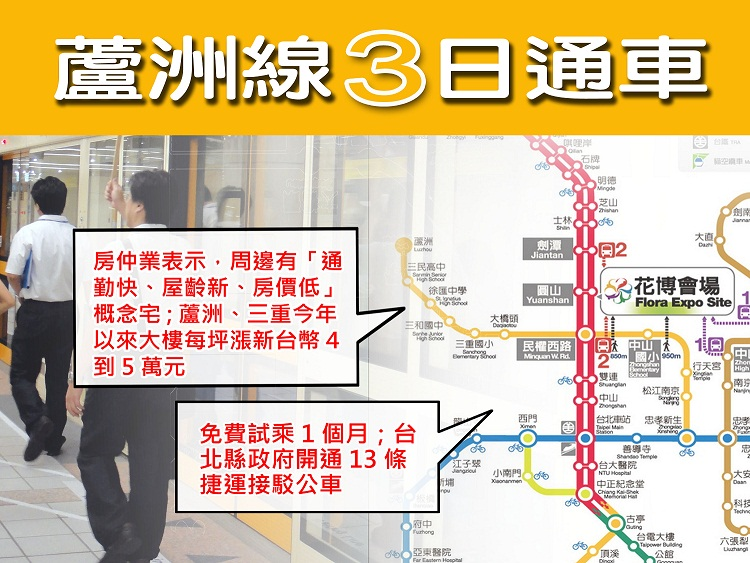 A map of MRT Luzhou Line is shown in this photograph made yesterday.
