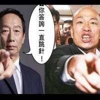 合成圖惡搞郭董、韓國瑜 設計師臉書嗆「兩個跳票都在行」