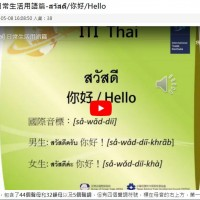 ITI ASEAN線上學東南亞語 開啟接軌新南向大門
