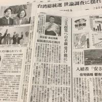 Taipei Mayor tells Japan media he is preparing to run for president