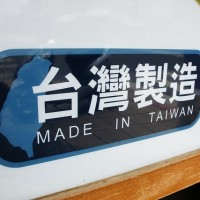 Fine for marking Chinese goods 'Made in Taiwan' to be hiked to NT$3 million