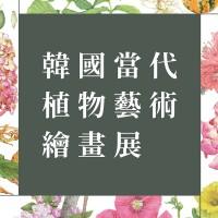 韓國當代植物藝術繪畫展 5/18在欽差行臺登場
