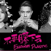 Enough plastic already! HK celebs say no to pollution