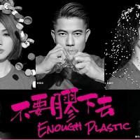 響應減塑 香港群星齊拍環保宣導片