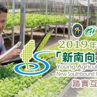 「2019農業青年大使『新南向』交流計畫」 開始報名嘍