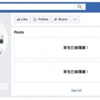 Screenshot of Han Kuo-yu fan page by Max Yi-Hsun Chou.