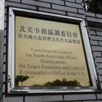 重大突破! 「北美事務協調委員會」更名「台灣美國事務委員會」
