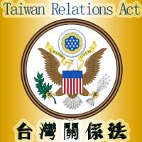 〈時評〉依「台灣關係法」美國應介入「台灣政黨初選」