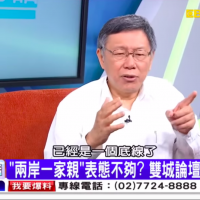 Taipei Mayor reiterates claim Taiwan and China are 'one family'
