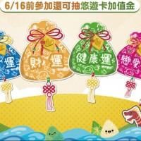悠遊卡「粽情粽意」 迎端午推出好運香包活動