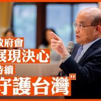 批香港「一國兩制」失敗 蘇貞昌:政府持續守護台灣