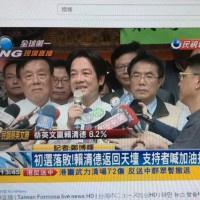 Taiwan ex-Premier Lai accepts President Tsai's DPP primary victory