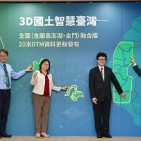 內政部:新版20公尺網格數值地形模型資料正式上線