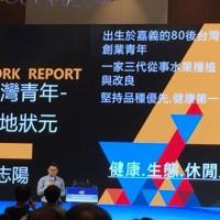 農委會約談福建16台籍科技特派員 蔡志陽: 政府根本「大砲打小鳥」