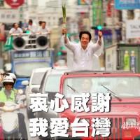 【快訊】蔡總統正式獲提名 感謝賴清德激勵民進黨士氣