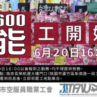 【快訊】長榮航空勞資協商破局 16:00開始罷工