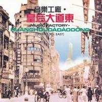 只因評論香港「反送中」 羅大佑名曲「皇后大道東」遭中國下架